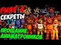 Five Nights At Freddy's 4 - �������� �������������