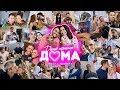 Ольга Бузова - Давай останемся дома (Премьера клипа 2020)