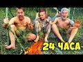 24 ЧАСА В ЛЕСУ С ПОМОЩЬЮ ФОКУСОВ ЧЕЛЛЕНДЖ !