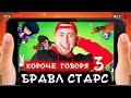 КОРОЧЕ ГОВОРЯ, БРАВЛ СТАРС 3 [От первого лица] ЛУЧШАЯ ИГРА BRAWL STARS