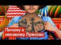 10 ошибок Лужкова, ставших кошмаром для Москвы