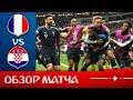 Франция - Хорватия. 4:2. Обзор финала ЧМ-2018