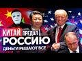 Китай - союзник России или США?   Быть Или