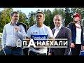 Тилэкс о Навальном, Джарахове и Versus. Тарасов угнал машину? Гонки на квадроциклах. пАнаехали #1