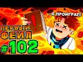 Lp. НовоеПоколение #102 ПЕРВОЕ ЗАДАНИЕ • Майнкрафт