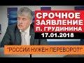 CPЧE 3AЯBИ ПАВЛА ГРУДИНИНА ПPOТИB ПУТИНА — 17.01.2018