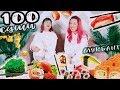 Я и мой близнец едим 100 суши / КТО ИЗ ВАС? Kate Clapp и Anastasiz