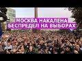В Москве вспыхнули новые протесты