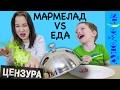 Обычная Еда против Мармелада Челлендж! Мама не ПЛАЧЕТ - Real Food vs Gummy food