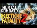 Mortal Kombat X -  ����� ������� FATALITY 2