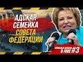 Кровавые шлюхи в яме #3 / Адская семейка председателя Совета Федерации Матвиенко или киборг Путина!