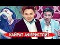 Кайрат кыргыздын чыныгы жзн крздр / Бек Шамиров