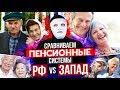 Сравниваем пенсионные системы РФ VS Запад   Быть Или