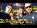 Фанаты-иностранцы про стереотипы о России