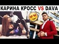 ВСЕ ЛУЧШИЕ ВАЙНЫ КАРИНА КРОСС и ДАВИД МАНУКЯН 2019 | Подборка Вайнов karinakross и dava_m Лучшее