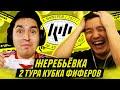 КУБОК ФИФЕРОВ - ЖЕРЕБЬЕВКА 2 ТУРА feat ACOOL