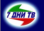 7 DNI TV (Bulgaria)