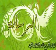Al Resalah (Egypt)