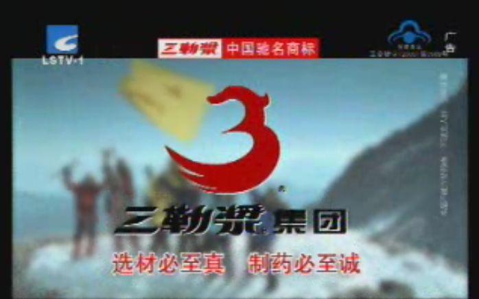 LSTV 1 (China)