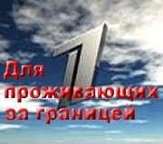 Первый канал (Russia)