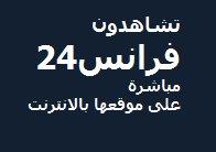 France 24 Arabic (France)