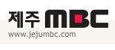 JEJU MBC (South Korea)
