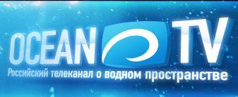 Океан ТВ