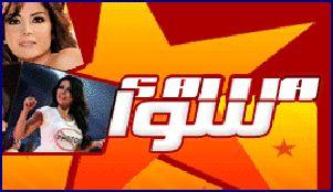 Sawa TV Arabic and Turkish Music Clips (Turkey)
