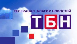 Смотреть ТВ ТБН