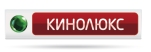 НТВ Плюс КИНОЛЮКС
