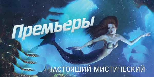 Смотреть ТВ 1 мистический