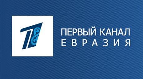 Первый канал Евразия (Казахстан)