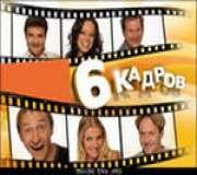 Смотреть ТВ 6 Кадров