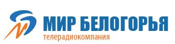 Мир Белогорья