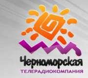 Черноморское ТВ (Украина)