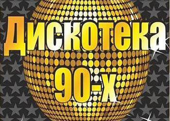 Смотреть ТВ Дискотека 90-х