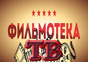 Фильмотека ТВ