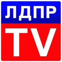 Смотреть ТВ ЛДПР ТВ