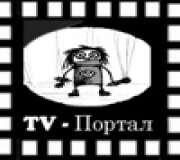 ТВ портал