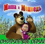 Смотреть ТВ Маша и медведь