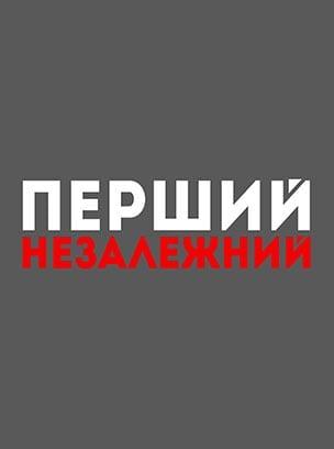Перший незалежний  (Украина)