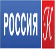 Смотреть ТВ Россия-Культура