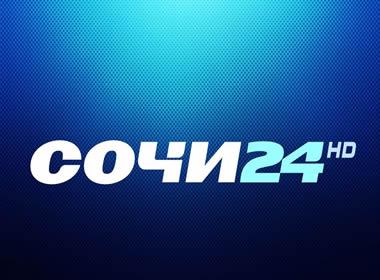Смотреть ТВ Сочи 24