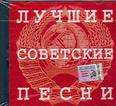 Советские песни 50-70х