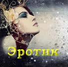 Эротик