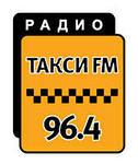 Такси ФМ